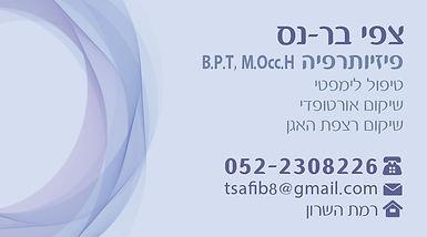 tsafiBC1-06.jpg