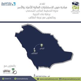 رعاية ندوة التخطيط المالي الشخصي في مدينة الطائف
