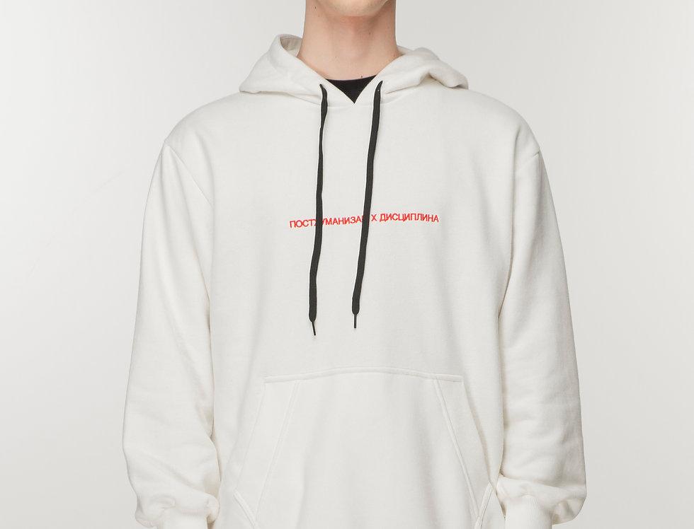 Disciplina x posthumanizam KULTURA  hoodie in white