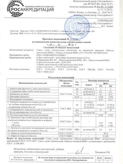 Протокол-ремонтный-литьевой-800К.jpeg