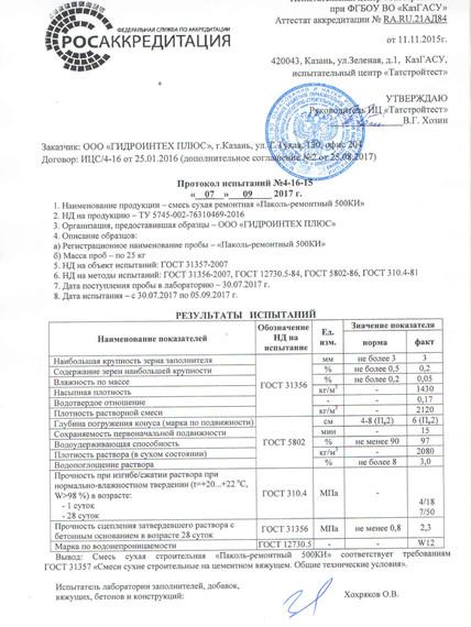 4-16-15-Паколь-ремонтный-500КИ.jpg