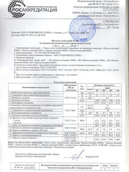 Протокол-Литьевые-400-М-и-К-600-М-и-К.jp