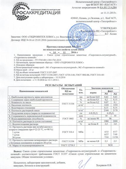 4-16-9-ШРС-и-шовный-протокол-2016.jpeg
