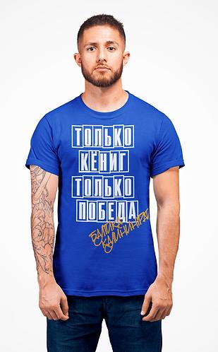 """Футболка """"Только Кениг"""" Blue"""
