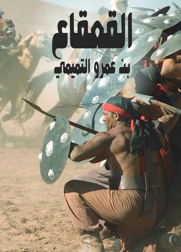 KaaKaa Al Tamimi