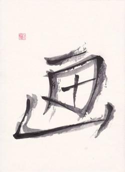 calligraphie peindre