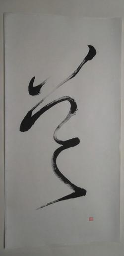 calligraphie cursive : dao (chemin)