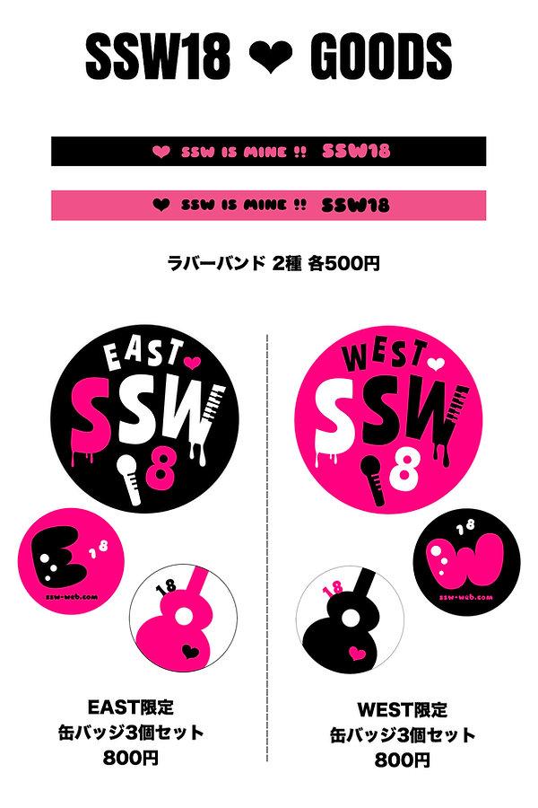 SSW18GOODS