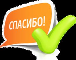 spasibo-za-zakaz_400_318.png