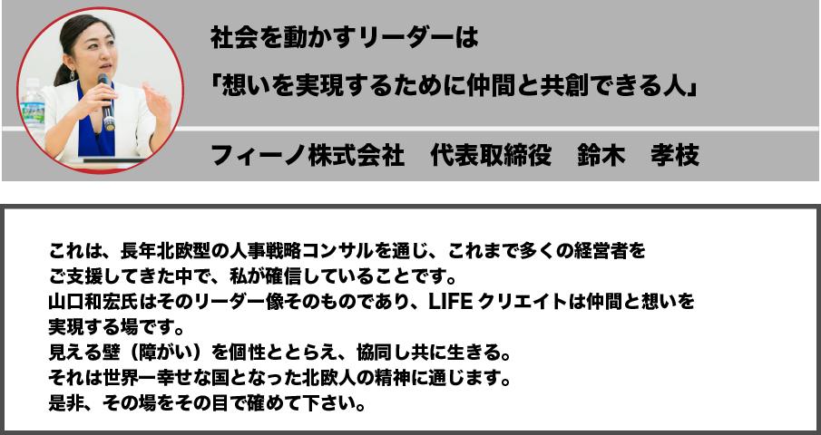 suzuki_l.png