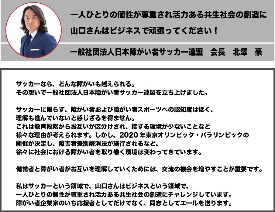 kitazawa_l.png