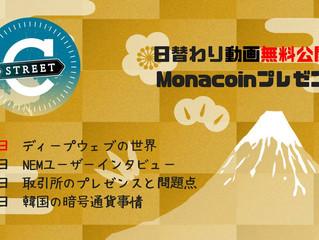 18年お正月 コインストリート動画日替わり公開&Monacoinプレゼントキャンペーン開催!