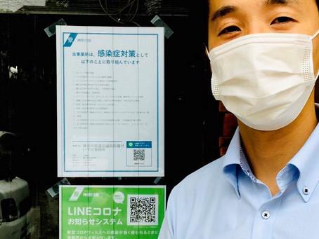 ◆中小の事業者様へ◆感染防止対策への補助金をご活用ください