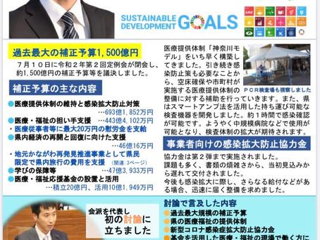 県政報告vol.4