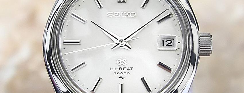 1970's Grand Seiko Hi Beat Watch