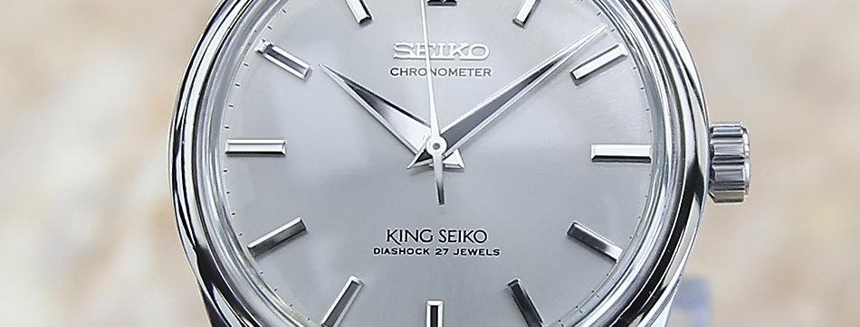 1965 King Seiko Watch