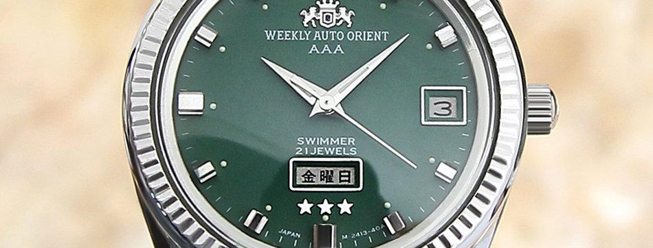 Vintage Orient Swimmer Watch
