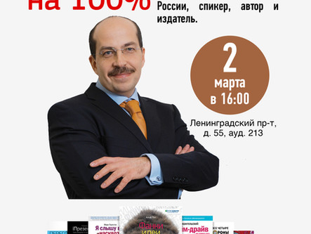 Мастер-класс Игоря Манна