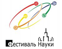 Х Фестиваль науки. Октябрь 2015 года