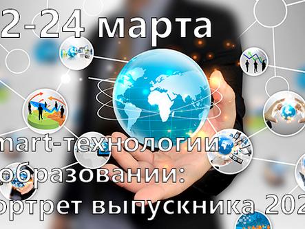 Международная научно-методическая конференция «Smart-технологии в образовании: портрет выпускника 20