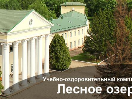 Финансовый университет при Правительстве РФ проводит конференцию в УОК «Лесное зеро»