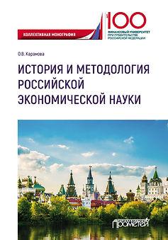 Обложка учебника для аспирантов.jpg