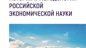 История и методология российской экономической науки Учебник для аспирантов