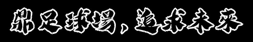 網站標語2-01.png