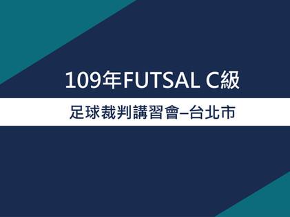 【裁判講習】中華民國足球協會109年FUTSAL C級裁判講習會 (中華民國五人制足球協會)