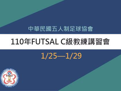 【教練講習】中華民國五人制足協110年FUTSAL C級教練講習會