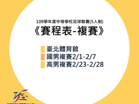 【109中等學校】複賽賽程表