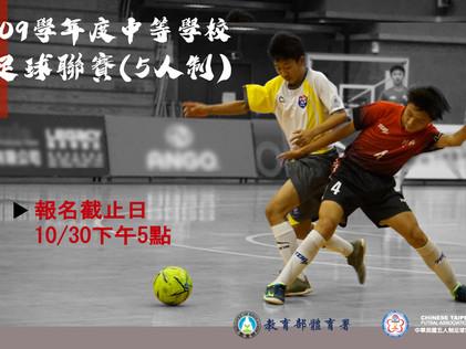 【109中等學校】競賽規程