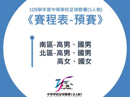【109中等學校】預賽賽程表