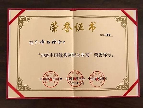2009年中國優秀創新企業家榮譽稱號授予李乃玲女士.jpg