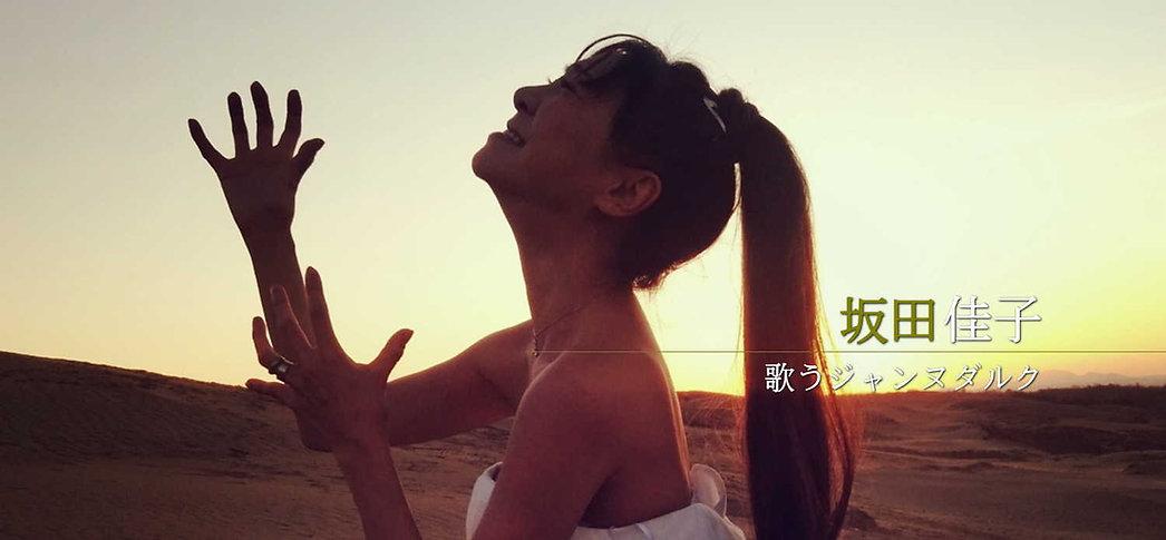 坂田佳子~歌うジャンヌダルク~