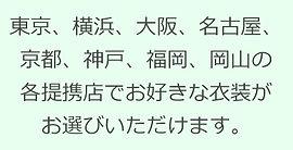 衣裳案内.jpg