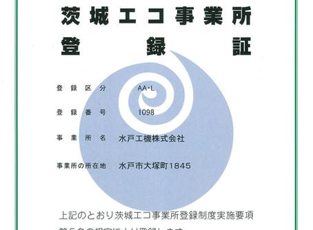 茨城エコ事業所登録