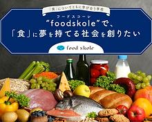 honshoku webニュースサムネイル用.png