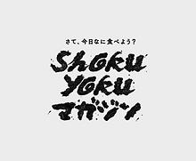 syokuyokuマガジン_logo