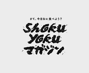 Shokuyokuマガジン_logo