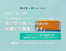 RiCE×foodskole (1).png
