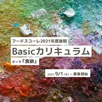 フードスコーレ2021年度後期Basicカリキュラム