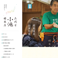 小池精米店ホームページ