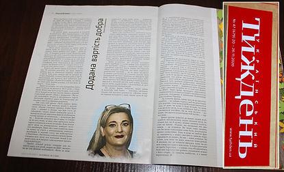 Журнал ТИЖДЕНЬ Школа Портных Киев.jpg