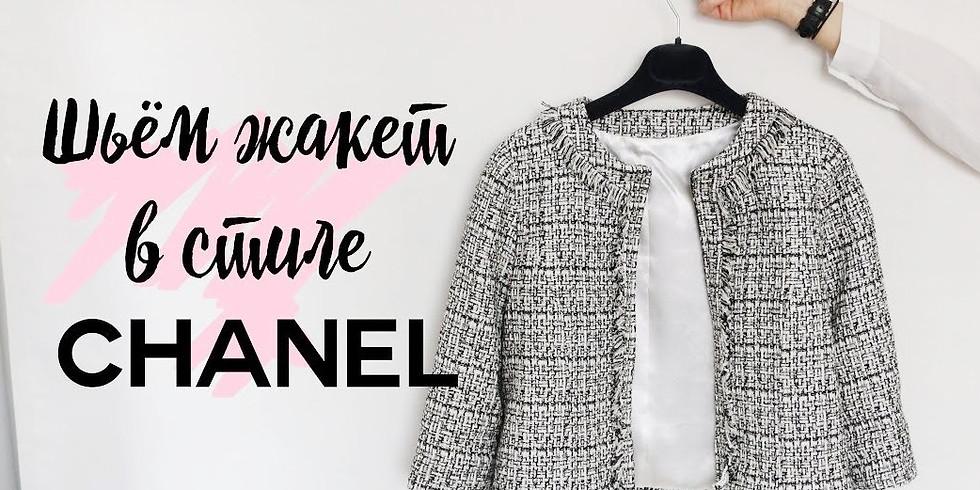 Курс кроя и шитья «Легенда: жакет в стиле Chanel» (по понедельникам с 10:00 до 14:30).