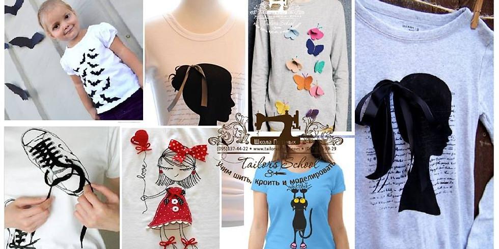 Fashionable Palette - курс о способах декорирования ткани.