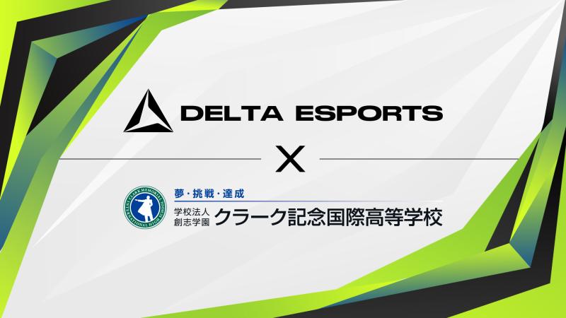 【記念】DELTA ×クラーク記念国際高等学校 / 世界のeスポーツ教育事業って、どんなことをやってるの?