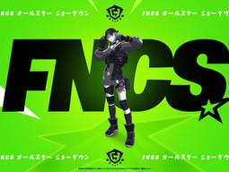 【注目】初のイベント、FNCS オールスターショーダウン開催。他にもFORTNITEのビッグイベントはある!?