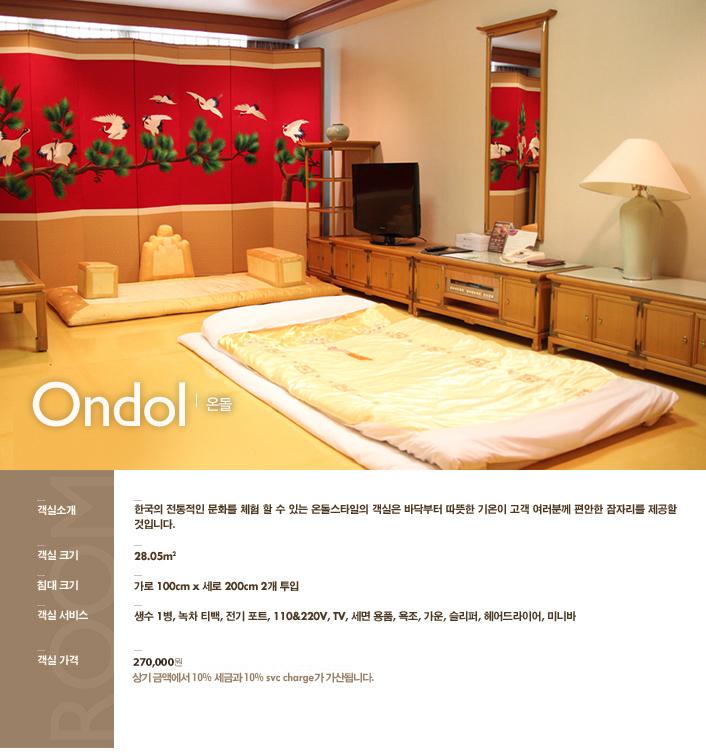 ondol