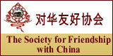2 - The Society For Friendship With Chin